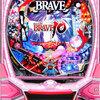 高尾「ぱちんこCR BRAVE10」の筐体画像&情報