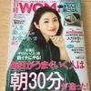 日経WOMAN8月号買いました☆モチベーションあがる!