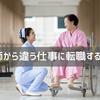 看護師から違う仕事へ転職する時に使えるスキルや職場選びのコツ