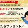 楽天市場で「令和最初にほしいモノ」キャンペーン開催!最大10万円OFFクーポンあり