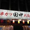 【宮迫】世間を騒がせる『串カツ田中』にて宮迫ですッ!(メニュー・値段など紹介)