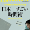LINEの元社長、森川亮さんの究極の時間とは?『PRESIDENT (プレジデント) 2015年 8/3号 』