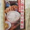 吉野家、「定食のご飯おかわり無料化」の衝撃