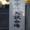 【東海中学入試!当日の状況報告。③】2020年2月1日ぴーたろう