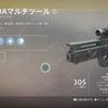 【Destiny2】人気武器MIDAマルチツールの調整/弱体化はまだ来ない