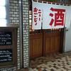 台所家 まる / 札幌市中央区大通西11丁目 藤井ビルB2F おごじょ