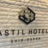 アスティルホテル新大阪 宿泊記と大阪食い倒れの旅