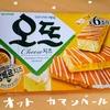 オリオンのオット(カマンベールチーズ味)を食べた感想【韓国のお菓子】