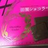 ご当地銘菓:田園ショコラ