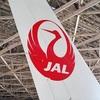 JALの「どこかにマイル」で帯広、高松、釧路、関西のどこかへ参る