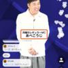 グノシーQ速報 MCあべこうじ 月1企画あべちゃん超会議開催!