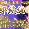【大江戸恋奉行】攻略《金四郎・続編》