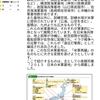 「🗾日本にある米軍基地が中国共産党により、攻撃される⁉️とは」
