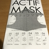 高機能すぎる!抗菌・接触冷感・UV PROTECTのマスク『アクティフマスク』が届いた!