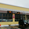 【桜木屋】 広東麺とニラそばが絶品!秋田県人気ナンバーワンのラーメン店!