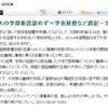 日本国際大学に改称予定の聖トマス大学、認可申請時の書類不備で認可取り下げ。向こう2年間の認可申請が不可能に