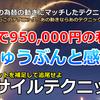 1分で95万円ならじゅうぶんでしょ!