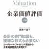 [投資本] 企業価値評価【入門編】(鈴木 一功)