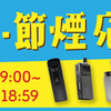 【VAPE】ベプログ 禁煙・節煙 応援セール!【PR】