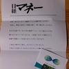 日経マネー 読者アンケートのプレゼント ~図書カード1,000円分~