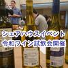 シェアハウスイベント!令和ワイン試飲会開催 ~ ソーシャルレジデンス成田 ~