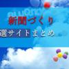 小学生新聞作りの本とweb参考サイトまとめ