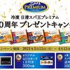 冷凍日清スパ王プレミアム発売10周年プレゼントキャンペーン
