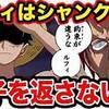 【ワンピース】最終回、ルフィはシャンクスに麦わら帽子を返さない!?
