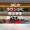 羽田空港にあるJALダイヤモンドプレミアラウンジ 置いてある本を調査してみた・北 後編