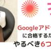 【はてなブログ】Googleアドセンスに合格するためにやるべき六つの対策。