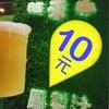 10元!!台湾の激安ドリンクスタンド!?