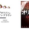 【新刊情報】超朗報!!ダン・ブラウン最新作『オリジン』が2月28日発売ですよー!!