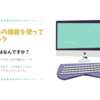 【ブログ】Windowsの機能を使って記事上の口癖をチェックしてみる