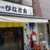 浅草の立ち食い寿司とお得な本格中華ランチ