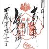 豊国神社の御朱印(京都)〜何なのよ?「壽比南山 関白 福如東海」