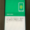 Galaxy S6 edge の指紋認証