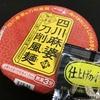 サッポロ一番 麺の至宝 四川麻婆味刀削風麺