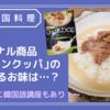 【韓国料理】KALDIオリジナル商品「ソルロンクッパ」の気になるお味は…?~ミニミニ韓国語講座もあり!~