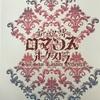 上田担がKAT-TUN上田竜也さん主演舞台「新世界ロマンスオーケストラ」を全世界におすすめしたい話。(ネタバレ無)