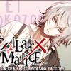 Collar×Malice(カラーマリス) 岡崎契 感想