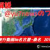 【旅行動画in名古屋・桑名2017動画解説】2日目の解説!