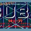 【映画】『CUBE』のネタバレなしのあらすじと無料で観れる方法!
