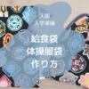 【入園・入学準備】給食袋・体操服袋の作り方