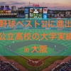 【高校野球】ベスト32に進出した公立高校の大学実績ってどうなの? in 大阪