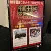 『八甲田山<4Kデジタルリマスター版>』
