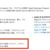 「iOS Developer Program」及び「iTunes Connect」の住所変更の手続きの流れ。