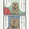 悲熊「試食コーナー」