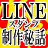 【LINE】スタンプ制作秘話その⑫+⑬