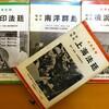 東潮ライブラリィ、「史実記録」シリーズ