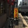 宮崎市 一番街 のぶや ラーメン